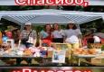 2 июня состоялся девятый фестиваль детства «Вместе», организованный @centrvmeste