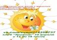 """10 апреля в 12-00 приглашаем Вас на Благотворительный праздник """"Лучик тепла"""""""